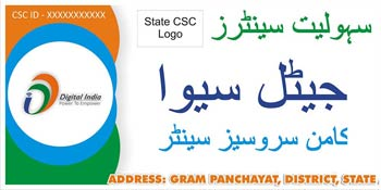 Khidmat Center logo image Jammu And Kashmir